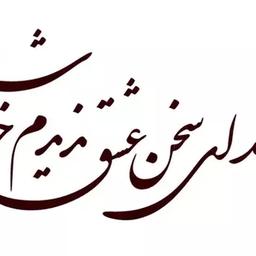 Feeling to write in Persian
